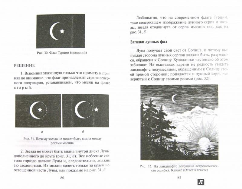 Иллюстрация 1 из 35 для Занимательная астрономия - Яков Перельман | Лабиринт - книги. Источник: Лабиринт