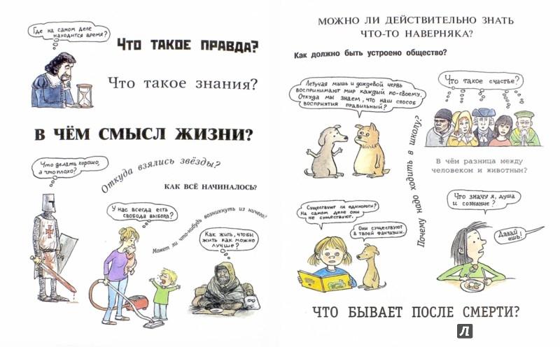 Иллюстрация 1 из 12 для Философия для детей в рассказах и картинках - Петр Экберг | Лабиринт - книги. Источник: Лабиринт