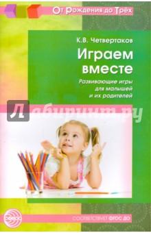Сборник развивающих игр для детей 1-3 лет поможет вам в развитии речи, мышления, мелкой и общей моторики ребенка. Совместные игры сблизят вас с малышом и научат его находить общий язык со взрослыми и сверстниками. Описание игр содержит список нужных материалов, пошаговые сценарии и советы взрослым. Рекомендуется воспитателям, педагогам ДОО, гувернерам и родителям.