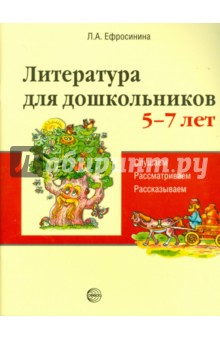 Литература для дошкольников. 5-7 лет. Читаем, рассматриваем, рассказываем фото