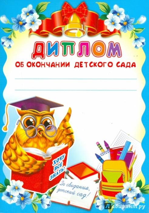 Иллюстрация 1 из 4 для Диплом об окончании детского сада (Ш-8442) | Лабиринт - сувениры. Источник: Лабиринт