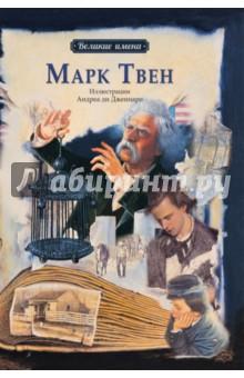Марк Твен марк леви все книги