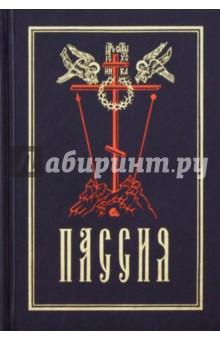 Пассия, или Чинопоследование с акафистом Божественным Страстем Хритовым. Проповеди