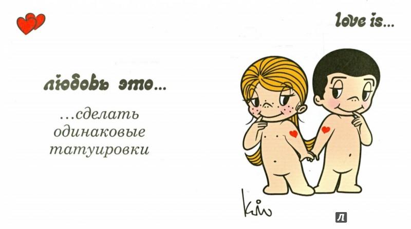 Иллюстрация 1 из 8 для Love is... Будь счастлива всегда - Ирина Парфенова | Лабиринт - книги. Источник: Лабиринт