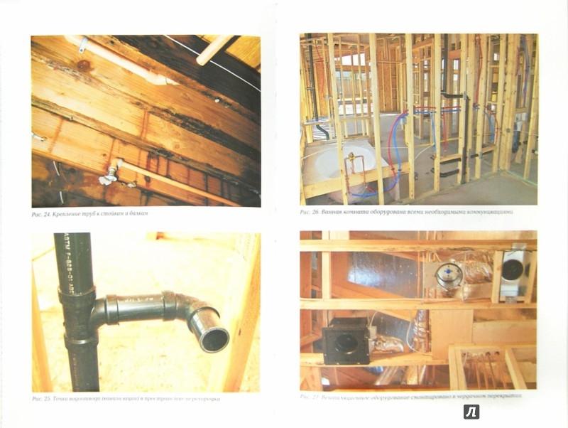 Иллюстрация 1 из 8 для Строим каркасный дом - В. Пономаренко | Лабиринт - книги. Источник: Лабиринт