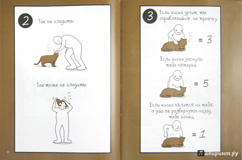 Иллюстрация 1 из 26 для Как распознать, что твой кот решил тебя прикончить - Мэтью Инман | Лабиринт - книги. Источник: Лабиринт