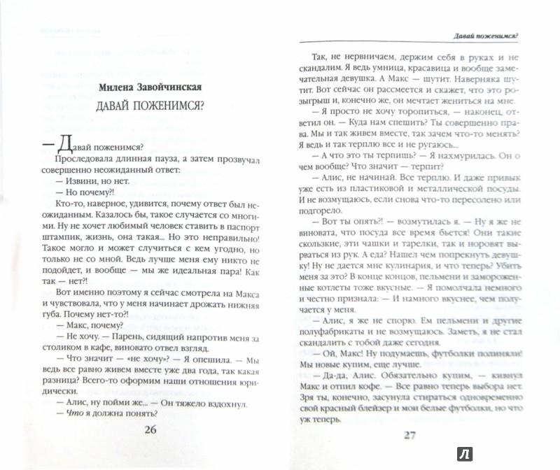 Иллюстрация 1 из 16 для Любовь и Магия-2 - Малиновская, Жильцова, Черчень, Завойчинская | Лабиринт - книги. Источник: Лабиринт