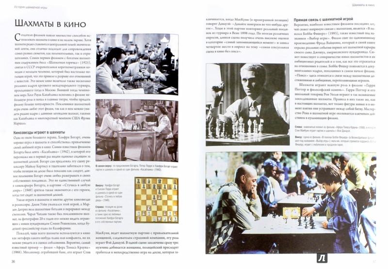 Иллюстрация 1 из 8 для Шахматы. История, правила, навыки и тактики - Джон Сондерс | Лабиринт - книги. Источник: Лабиринт