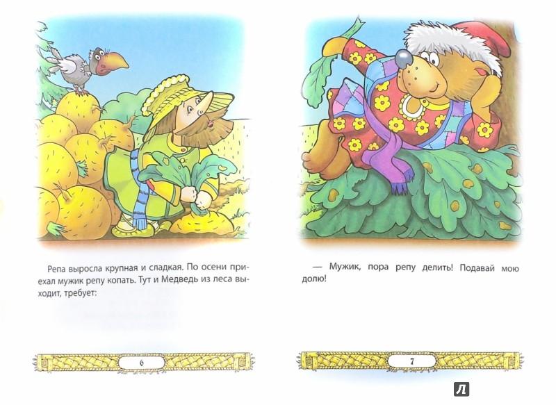Иллюстрация 1 из 6 для Дедушкины сказки | Лабиринт - книги. Источник: Лабиринт