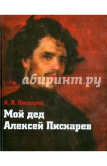 Мой дед Алексей Пискарев московские воспоминания шестидесятых годов
