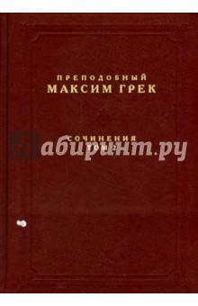 Преподобный Максим Грек. Сочинения. Том 2