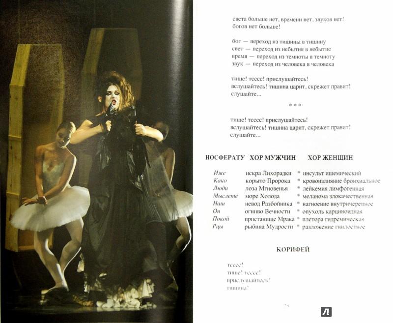 Иллюстрация 1 из 5 для Носферату. Опера в трех действиях. Либретто - Димитрис Яламас | Лабиринт - книги. Источник: Лабиринт