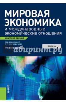 Мировая экономика и международные экономические отношения. Конспект лекций муниципальное право конспект лекций