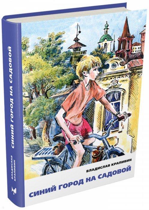 Иллюстрация 1 из 9 для Синий город на Садовой - Владислав Крапивин | Лабиринт - книги. Источник: Лабиринт