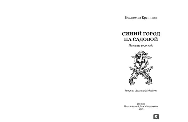 Иллюстрация 1 из 8 для Синий город на Садовой - Владислав Крапивин | Лабиринт - книги. Источник: Лабиринт