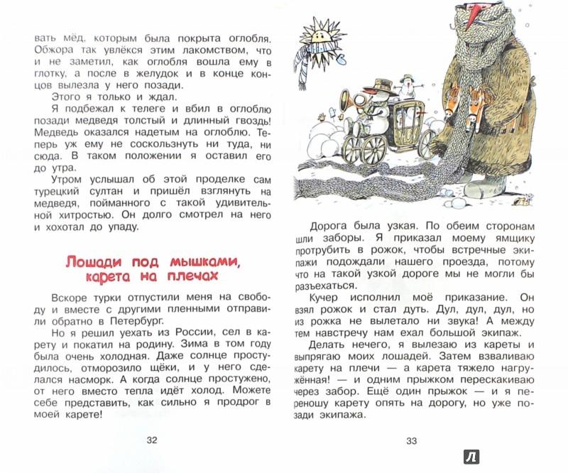Иллюстрация 1 из 8 для Приключения барона Мюнхгаузена - Рудольф Распе | Лабиринт - книги. Источник: Лабиринт