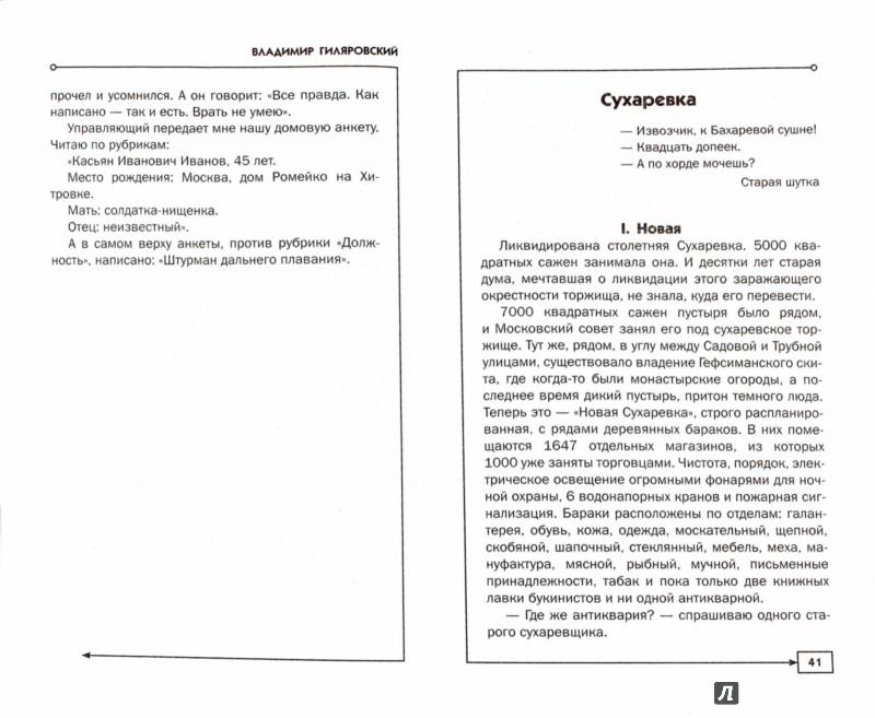 Иллюстрация 1 из 4 для Легенды мрачной Москвы - Владимир Гиляровский | Лабиринт - книги. Источник: Лабиринт