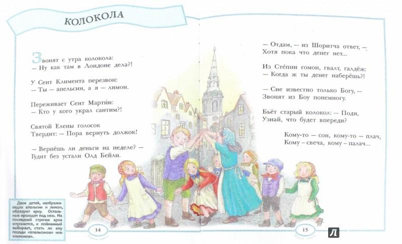 Иллюстрация 1 из 24 для 100 самых любимых песенок Матушки Гусыни - Маршак, Маршак | Лабиринт - книги. Источник: Лабиринт