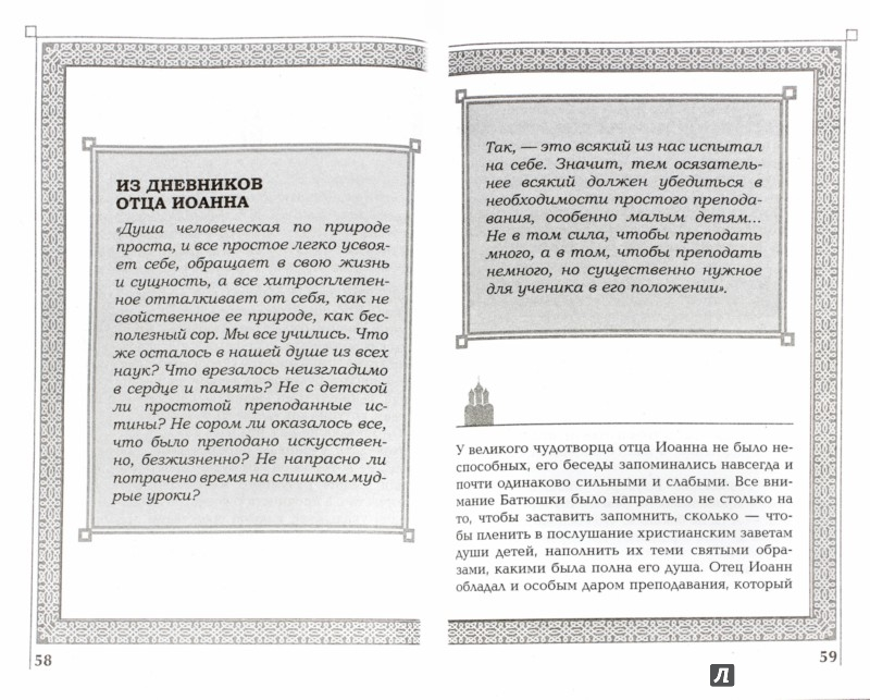 Иллюстрация 1 из 7 для Иоанн Кронштадтский - Иван Охлобыстин | Лабиринт - книги. Источник: Лабиринт