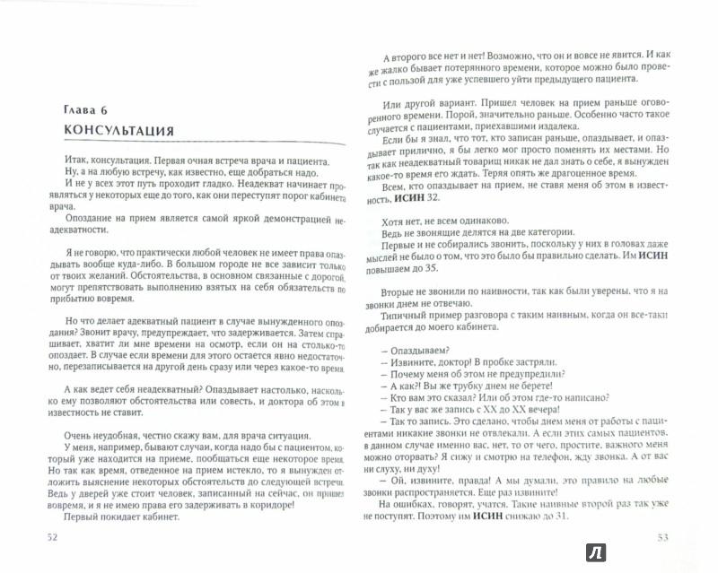 Иллюстрация 1 из 16 для Пациентоведение - Андрей Иванов | Лабиринт - книги. Источник: Лабиринт