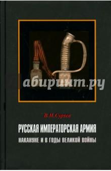 Русская Императорская Армия накануне и в годы Великой войны