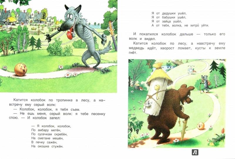 Иллюстрация 1 из 10 для Мои любимые сказки в иллюстрациях Огородниковых - Ушинский, Капица | Лабиринт - книги. Источник: Лабиринт