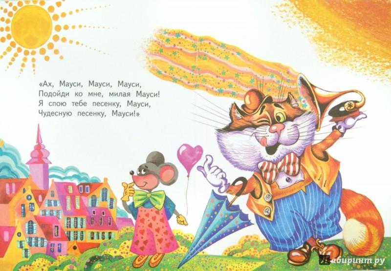 Иллюстрация 1 из 7 для Котауси и Мауси - Корней Чуковский | Лабиринт - книги. Источник: Лабиринт