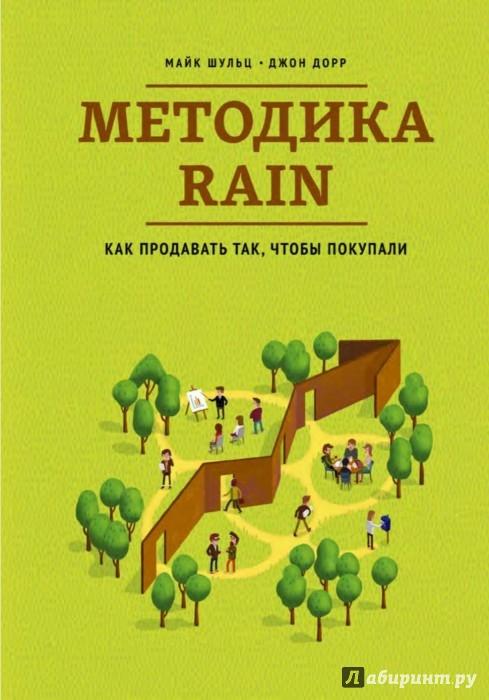 Иллюстрация 1 из 38 для Методика RAIN. Как продавать так, чтобы покупали - Шульц, Дорр   Лабиринт - книги. Источник: Лабиринт
