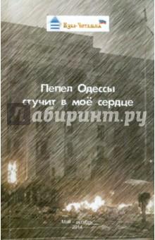 Пепел Одессы стучит в моё сердце ламинатор холодный в украине