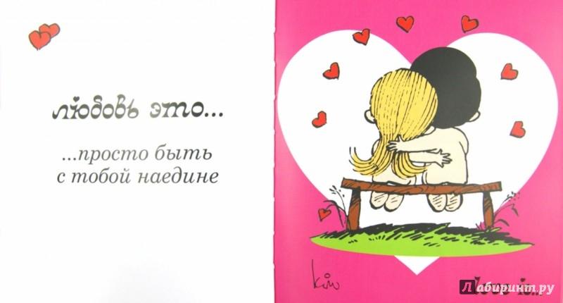 Иллюстрация 1 из 17 для Love is... Моей любимой - Ирина Парфенова   Лабиринт - книги. Источник: Лабиринт