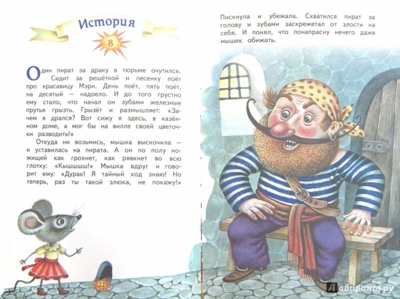 Иллюстрация 1 из 11 для Большая пиратская книга - Михаил Пляцковский | Лабиринт - книги. Источник: Лабиринт