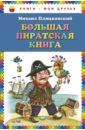 Пляцковский Михаил Спартакович Большая пиратская книга михаил пляцковский большая пиратская книга
