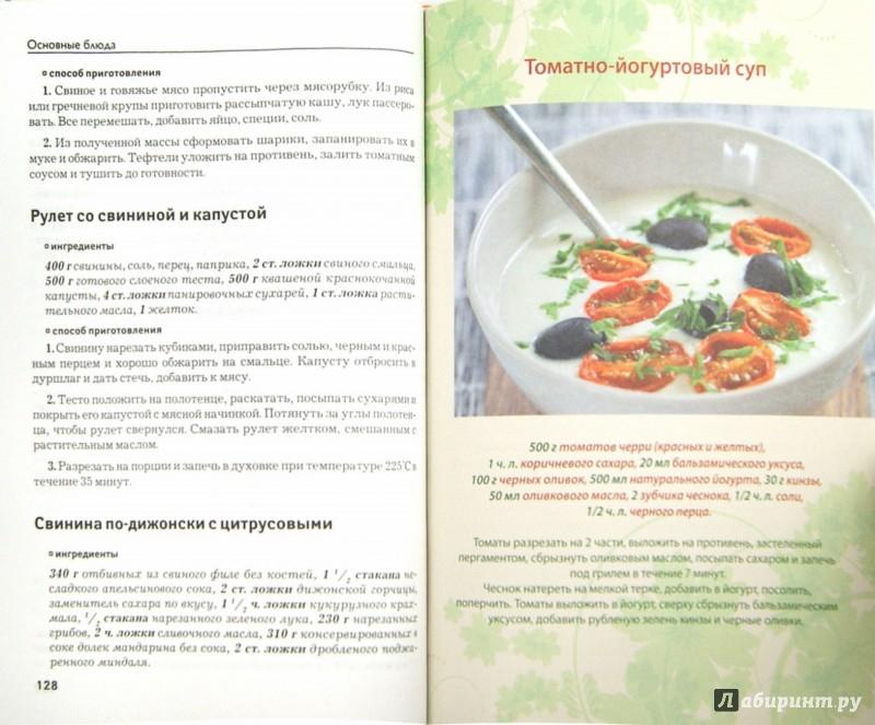 Иллюстрация 1 из 9 для Блюда для понижения уровня сахара - Михайлова, Михайлов | Лабиринт - книги. Источник: Лабиринт