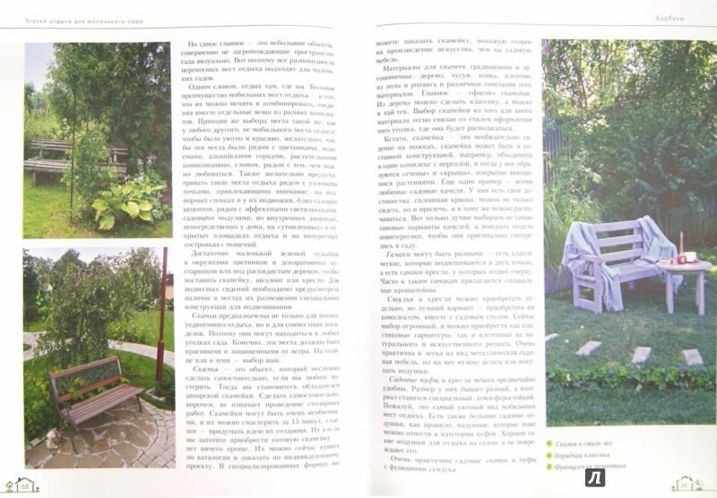 Иллюстрация 1 из 18 для Маленький сад. Уголки отдыха - Ольга Воронова | Лабиринт - книги. Источник: Лабиринт
