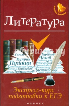 Литература. Экспресс-курс подготовки к ЕГЭ от Лабиринт