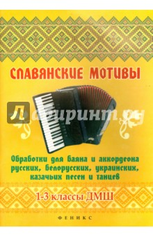 Славянские мотивы. Обработки для баяна и аккордеона
