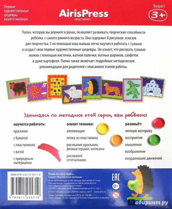 Иллюстрация 1 из 14 для Мастерская малыша. Ежик по лесу идет. Набор основ для детского творчества | Лабиринт - игрушки. Источник: Лабиринт