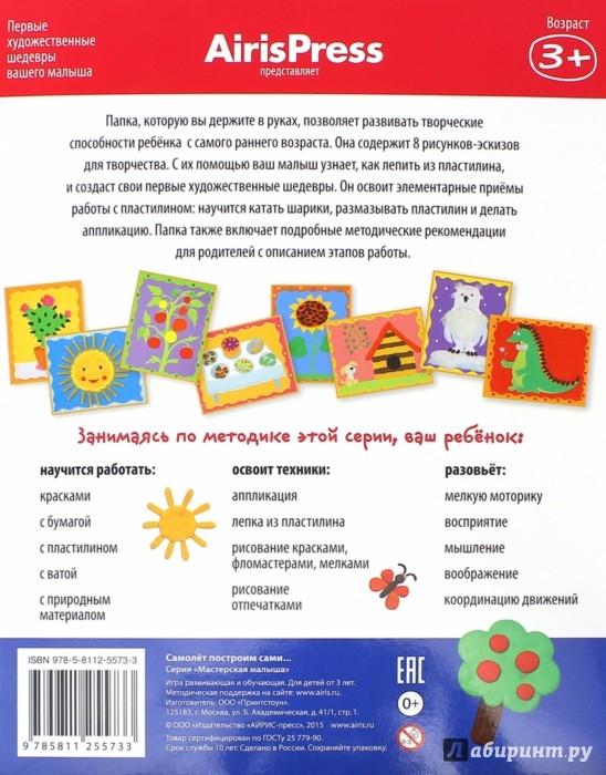 Иллюстрация 1 из 3 для Мастерская малыша. Самолет построим сами. Набор основ для детского творчества | Лабиринт - игрушки. Источник: Лабиринт
