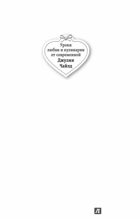 Иллюстрация 1 из 23 для Француженки едят с удовольствием. Уроки любви и кулинарии от современной Джулии Чайлд - Анн Ма | Лабиринт - книги. Источник: Лабиринт