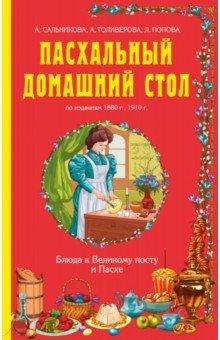 Пасхальный домашний стол. Блюда к Великому посту полотенце для кухни арти м пасхальные традиции