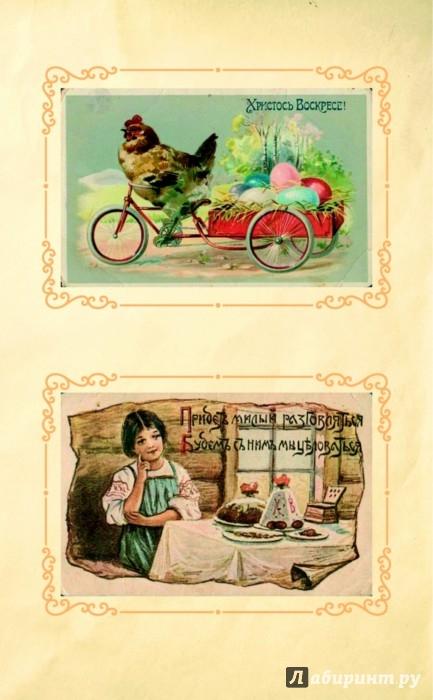 Иллюстрация 1 из 31 для Пасхальный домашний стол. Блюда к Великому посту - Попова, Сальникова, Толиверова | Лабиринт - книги. Источник: Лабиринт