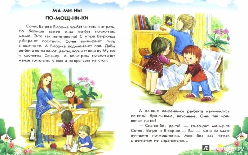 Иллюстрация 1 из 6 для Лесной концерт - Юлия Каспарова | Лабиринт - книги. Источник: Лабиринт