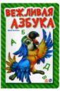 Вежливая азбука, Солнышко Ирина