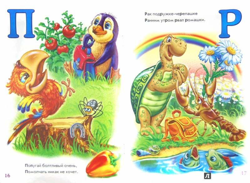 Иллюстрация 1 из 13 для Добрая азбука - Ирина Солнышко | Лабиринт - книги. Источник: Лабиринт