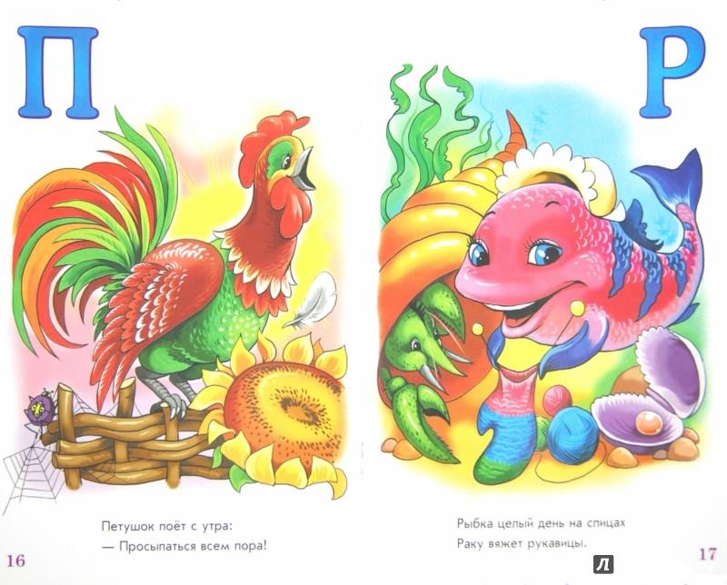 Иллюстрация 1 из 16 для Хвостатая азбука - Ирина Солнышко | Лабиринт - книги. Источник: Лабиринт