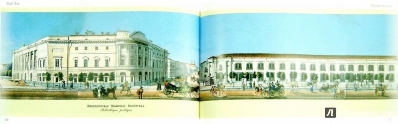 Иллюстрация 1 из 27 для Панорама Невского проспекта | Лабиринт - книги. Источник: Лабиринт