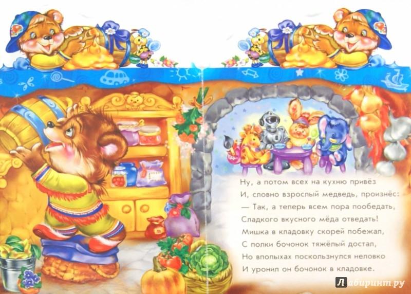 Иллюстрация 1 из 10 для Извините - Геннадий Меламед | Лабиринт - книги. Источник: Лабиринт