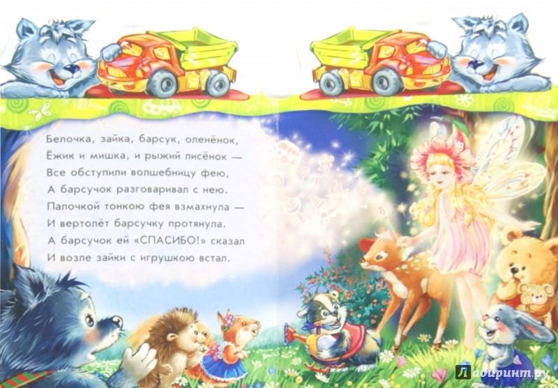 Иллюстрация 1 из 13 для Спасибо - Геннадий Меламед | Лабиринт - книги. Источник: Лабиринт