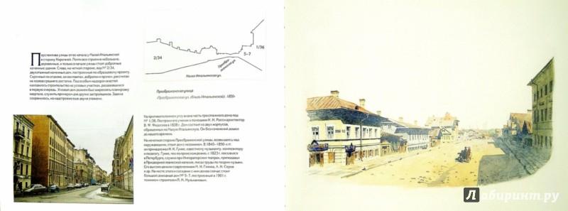 Иллюстрация 1 из 31 для Петербург неузнаваемый в акварелях Ф. Ф. Баганца | Лабиринт - книги. Источник: Лабиринт