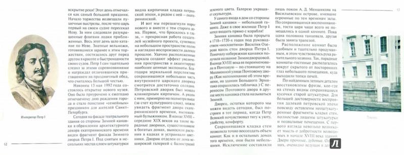 Иллюстрация 1 из 6 для Дворцовая набережная - Татьяна Соловьева | Лабиринт - книги. Источник: Лабиринт